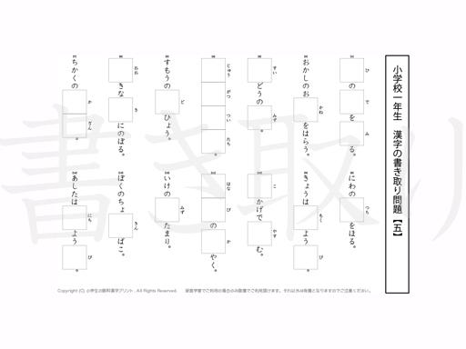 小学1年生で学習する80字の漢字をベースに、漢字書き取り練習問題を掲載しています。よく使う言い回しから、テストでよく出る問題もピックアップ。