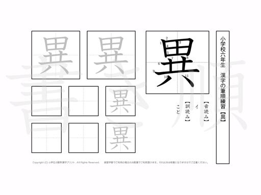 小学6年生で学習する181字の漢字のうち「異」を掲載しています。正しい書き順と読み方を、無料漢字プリントを使ってしっかり覚えておきましょう。