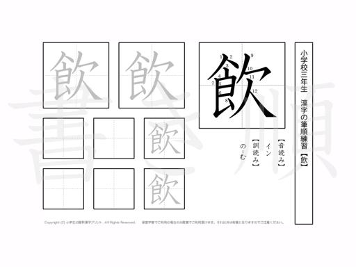 小学3年生で学習する200字の漢字のうち「飲」を掲載しています。正しい書き順と読み方を、無料漢字プリントを使ってしっかり覚えておきましょう。