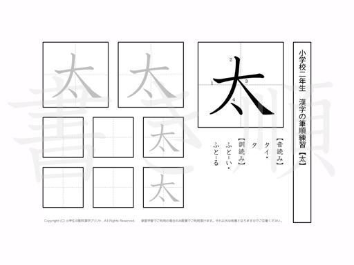 小学2年生で学習する160字の漢字のうち「太」を掲載しています。正しい書き順と読み方を、無料漢字プリントを使ってしっかり覚えておきましょう。