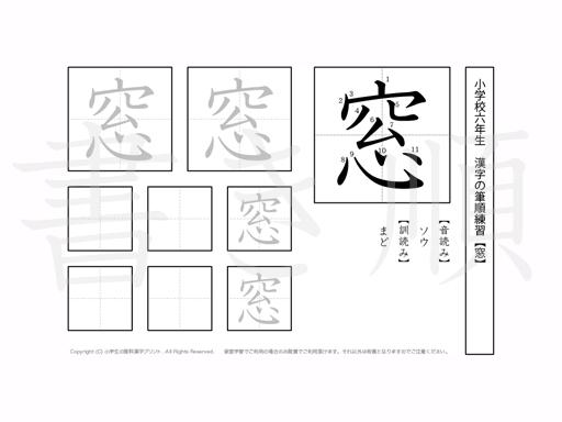 小学6年生で学習する181字の漢字のうち「窓」を掲載しています。正しい書き順と読み方を、無料漢字プリントを使ってしっかり覚えておきましょう。