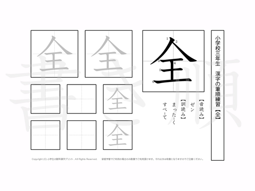 小学3年生で学習する200字の漢字のうち「全」を掲載しています。正しい書き順と読み方を、無料漢字プリントを使ってしっかり覚えておきましょう。