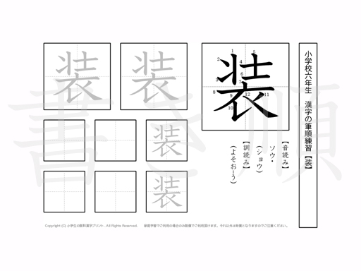 小学6年生で学習する181字の漢字のうち「装」を掲載しています。正しい書き順と読み方を、無料漢字プリントを使ってしっかり覚えておきましょう。