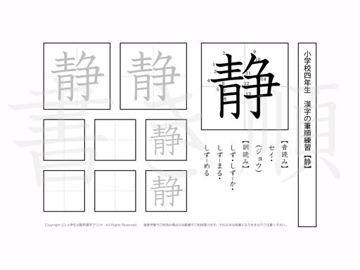 小学4年生で学習する200字の漢字のうち「静」を掲載しています。正しい書き順と読み方を、無料漢字プリントを使ってしっかり覚えておきましょう。