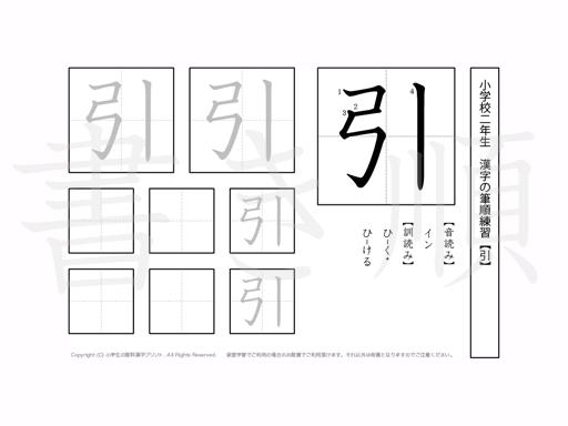 小学2年生で学習する160字の漢字のうち「引」を掲載しています。正しい書き順と読み方を、無料漢字プリントを使ってしっかり覚えておきましょう。