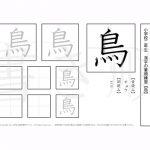 小学2年 漢字プリント書き順【鳥】