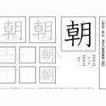 小学2年 漢字プリント書き順【朝】