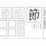 小学4年 漢字書き順プリント【節】