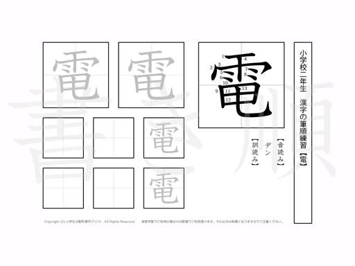 小学2年生で学習する160字の漢字のうち「電」を掲載しています。正しい書き順と読み方を、無料漢字プリントを使ってしっかり覚えておきましょう。