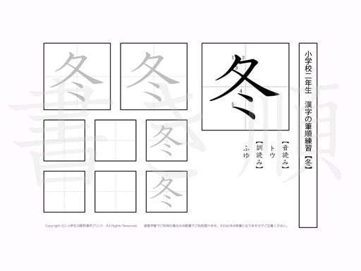 小学2年生で学習する160字の漢字のうち「冬」を掲載しています。正しい書き順と読み方を、無料漢字プリントを使ってしっかり覚えておきましょう。