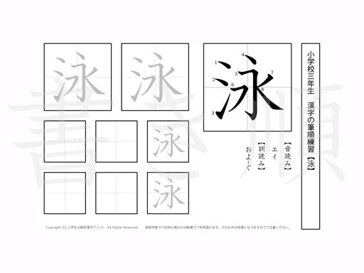 小学3年生で学習する200字の漢字のうち「泳」を掲載しています。正しい書き順と読み方を、無料漢字プリントを使ってしっかり覚えておきましょう。