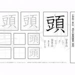 小学2年 漢字プリント書き順【頭】