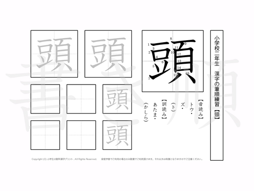 小学2年生で学習する160字の漢字のうち「頭」を掲載しています。正しい書き順と読み方を、無料漢字プリントを使ってしっかり覚えておきましょう。