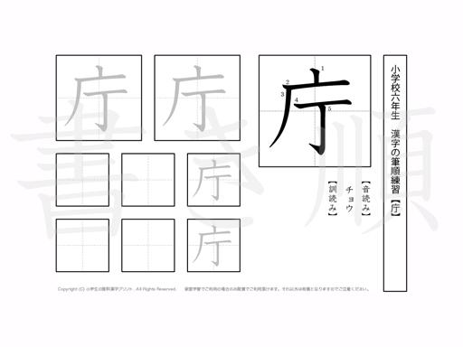 小学6年生で学習する181字の漢字のうち「庁」を掲載しています。正しい書き順と読み方を、無料漢字プリントを使ってしっかり覚えておきましょう。