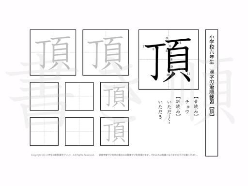 小学6年生で学習する181字の漢字のうち「頂」を掲載しています。正しい書き順と読み方を、無料漢字プリントを使ってしっかり覚えておきましょう。