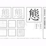 小学5年 漢字プリント書き順【態】