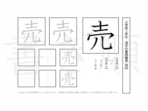 小学2年生で学習する160字の漢字のうち「売」を掲載しています。正しい書き順と読み方を、無料漢字プリントを使ってしっかり覚えておきましょう。