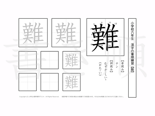 小学6年生で学習する181字の漢字のうち「難」を掲載しています。正しい書き順と読み方を、無料漢字プリントを使ってしっかり覚えておきましょう。