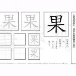 小学4年 漢字書き順プリント【果】