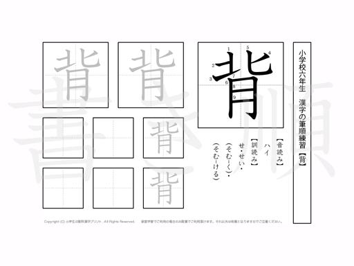 小学6年生で学習する181字の漢字のうち「背」を掲載しています。正しい書き順と読み方を、無料漢字プリントを使ってしっかり覚えておきましょう。