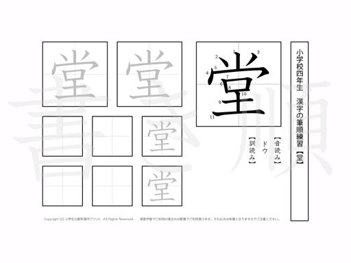 小学4年生で学習する200字の漢字のうち「堂」を掲載しています。正しい書き順と読み方を、無料漢字プリントを使ってしっかり覚えておきましょう。