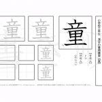 小学3年 漢字プリント書き順【童】
