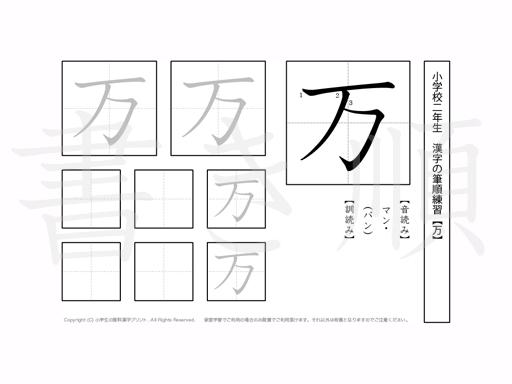 小学2年生で学習する160字の漢字のうち「万」を掲載しています。正しい書き順と読み方を、無料漢字プリントを使ってしっかり覚えておきましょう。