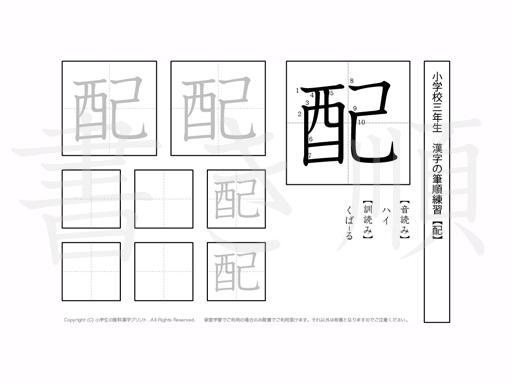 小学3年生で学習する200字の漢字のうち「配」を掲載しています。正しい書き順と読み方を、無料漢字プリントを使ってしっかり覚えておきましょう。