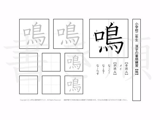 小学2年生で学習する160字の漢字のうち「鳴」を掲載しています。正しい書き順と読み方を、無料漢字プリントを使ってしっかり覚えておきましょう。