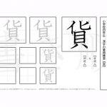 小学4年 漢字書き順プリント【貨】