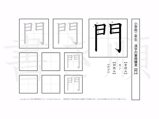 小学2年生で学習する160字の漢字のうち「門」を掲載しています。正しい書き順と読み方を、無料漢字プリントを使ってしっかり覚えておきましょう。