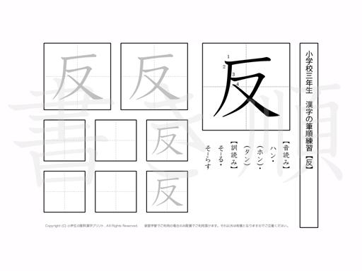 小学3年生で学習する200字の漢字のうち「反」を掲載しています。正しい書き順と読み方を、無料漢字プリントを使ってしっかり覚えておきましょう。