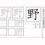 小学2年 漢字プリント書き順【野】