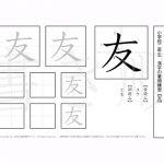 小学2年 漢字プリント書き順【友】