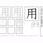 小学2年 漢字プリント書き順【用】
