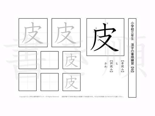小学3年生で学習する200字の漢字のうち「皮」を掲載しています。正しい書き順と読み方を、無料漢字プリントを使ってしっかり覚えておきましょう。