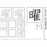 小学2年 漢字プリント書き順【曜】