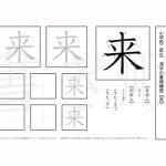 小学2年 漢字プリント書き順【来】