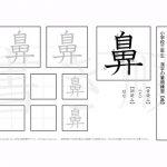 小学3年 漢字プリント書き順【鼻】