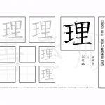 小学2年 漢字プリント書き順【理】