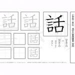 小学2年 漢字プリント書き順【話】