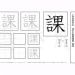 小学4年 漢字書き順プリント【課】