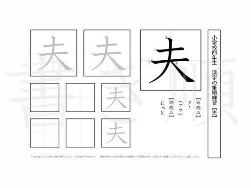 小学4年生で学習する200字の漢字のうち「夫」を掲載しています。正しい書き順と読み方を、無料漢字プリントを使ってしっかり覚えておきましょう。
