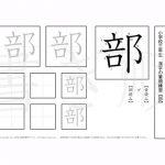 小学3年 漢字プリント書き順【部】