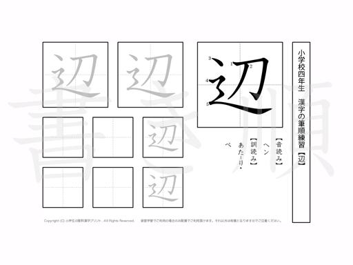 小学4年生で学習する200字の漢字のうち「辺」を掲載しています。正しい書き順と読み方を、無料漢字プリントを使ってしっかり覚えておきましょう。