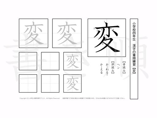 小学4年生で学習する200字の漢字のうち「変」を掲載しています。正しい書き順と読み方を、無料漢字プリントを使ってしっかり覚えておきましょう。