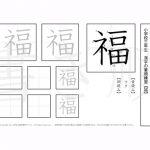 小学3年 漢字プリント書き順【福】