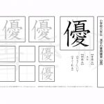 小学6年 漢字書き順プリント【優】