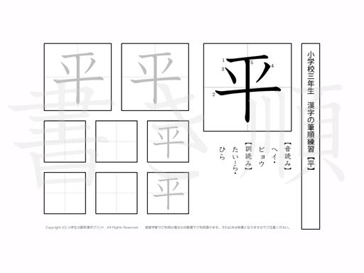 小学3年生で学習する200字の漢字のうち「平」を掲載しています。正しい書き順と読み方を、無料漢字プリントを使ってしっかり覚えておきましょう。