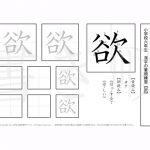 小学6年 漢字書き順プリント【欲】